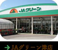 JAグリーン津店