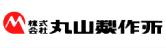 株式会社丸山製作所