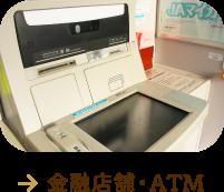 金融店舗・ATM