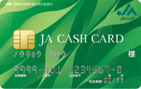 JAキャッシュカード