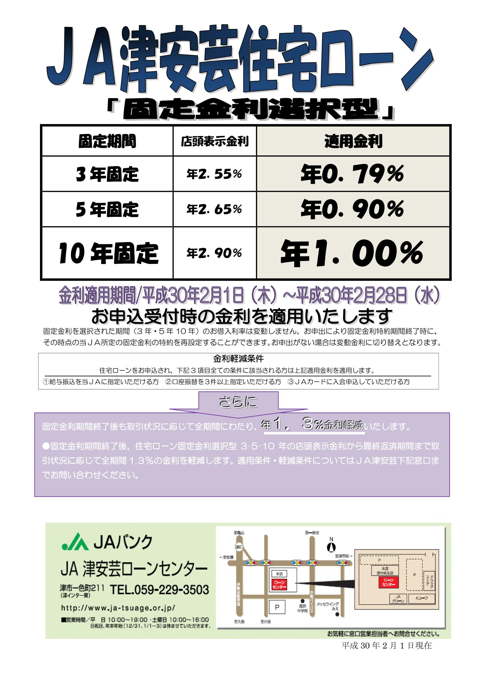 JA津安芸 住宅ローン〈固定金利選択型〉