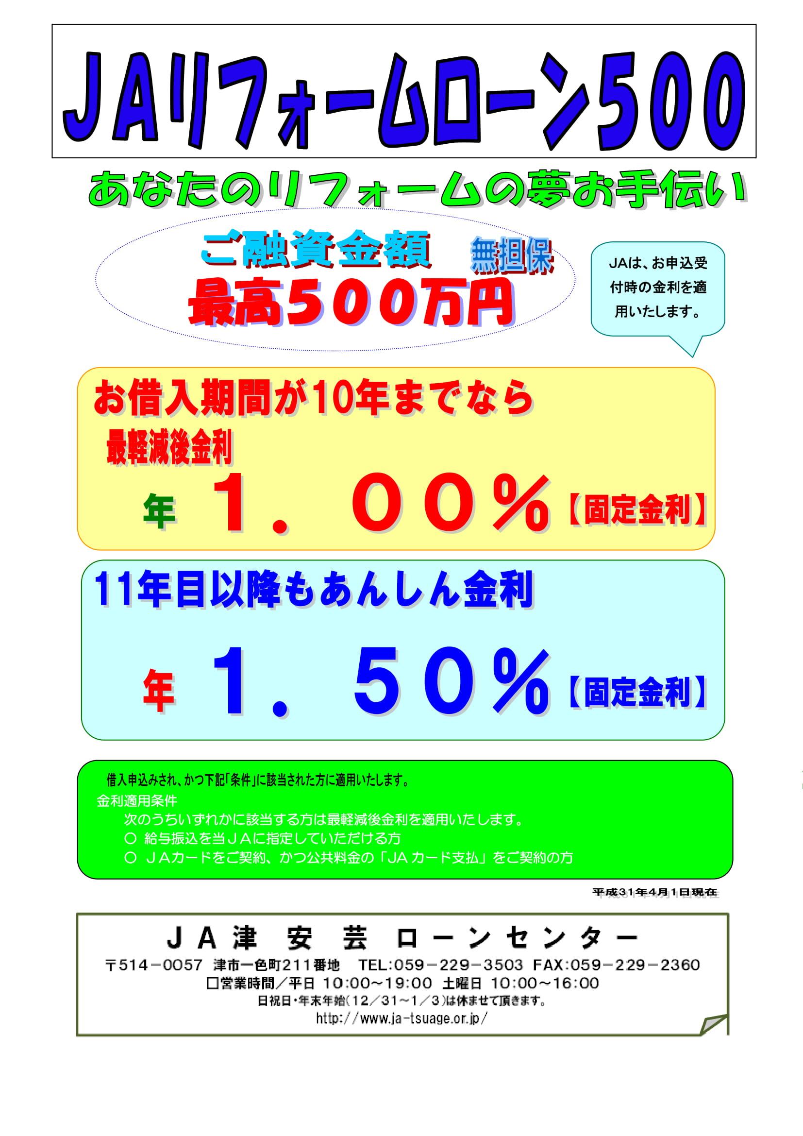 JAリフォームローン500