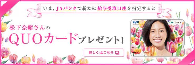 松下奈緒さんのQUOカードをプレゼント