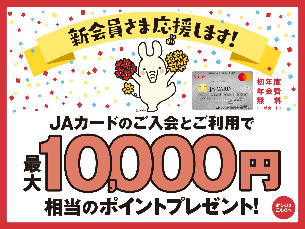 JAカード新ご入会サンクスプレゼント