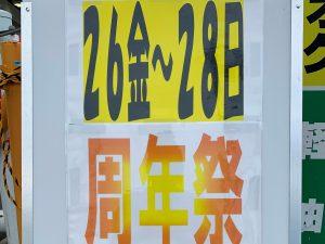 津給油所 3周年記念祭 開催!